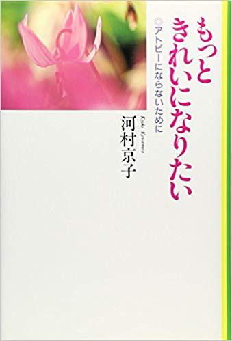 河村京子著書「もっときれいになりたい」
