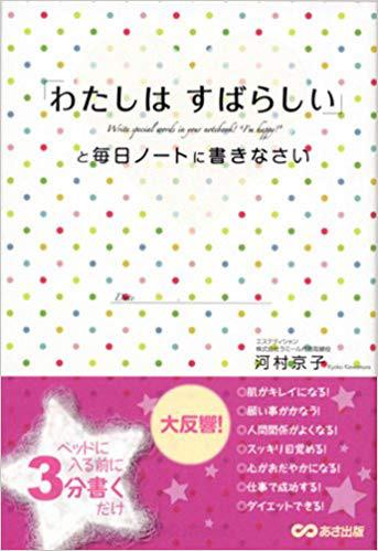 河村京子著書「私は素晴らしいと毎日ノートに書きなさい」